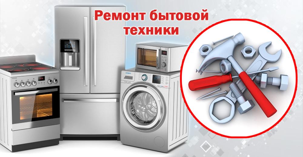 Ремонт бытовой техники на дому в Серпухове, Чехове, Протвино