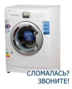 Ремонт стиральных машин в Серпухове, Чехове, Протвино, Пущино, Заокском
