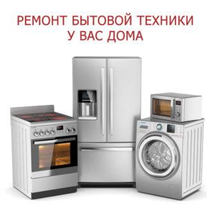 Ремонт стиральной машины в Серпухове, Чехове, недорого