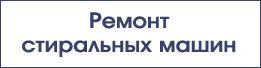 Ремонт стиральных машин в Серпухове, Чехове, Протвино, Пущино, Тарусе, Кременках, Заокском