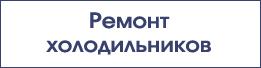 Ремонт холодильников в Серпухове, Чехове, Протвино, Пущино