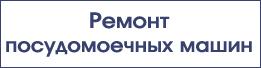 Ремонт посудомоечных машин в Серпухове, Чехове, Протвино, Пущино, Тарусе