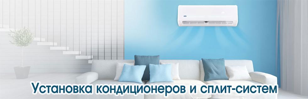 установка кондиционеров в Серпухове, Протвино, Пущино