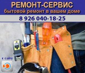 Ремонт квартир в Серпухове, Протвино, Пущино