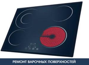 Ремонт варочных панелей в Серпухове, Подольске, Чехове, Протвино