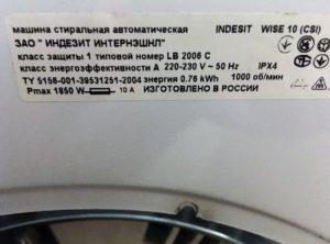 Ремонт модуля стиральной машины Индезит